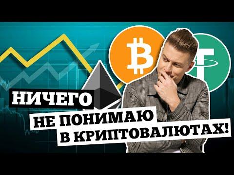 Что такое криптовалюта и блокчейн и как на этом заработать? / 9 выпуск