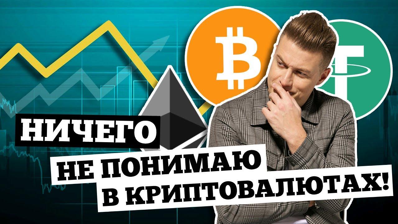 #9 Что такое криптовалюта и блокчейн и как на этом заработать?