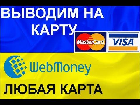 как вывести Webmoney на карту любого банка в Украине