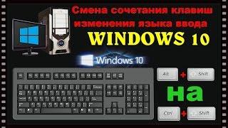 dr.Alex Как изменить сочетание клавиш для переключения языка ввода в Windows 10