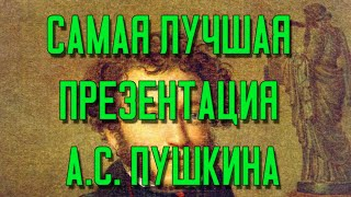 Александр Сергеевич Пушкин Лучшая Видео Презентация