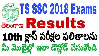 TS SSC Results 2018|| How to check Telangana 10th Class Results 2018 ||In Telugu||