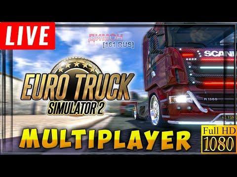 Покатушки в МР. Euro Truck Simulator 2 Стартую с Интегра, маршрут в описании.