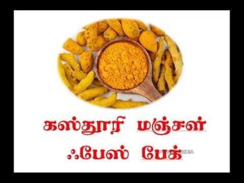 kasthuri manjal face pack in tamil | turmeric powder facial mask | கஸ்தூரி மஞ்சள் ஃபேஸ் பேக்