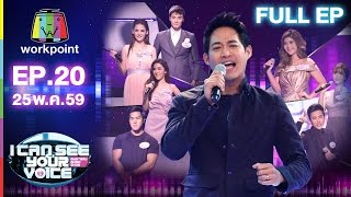 I Can See Your Voice -TH | EP.20 | ตู่ ภพธร | 25 พ.ค. 59 Full HD