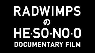 映画『RADWIMPSのHESONOO Documentary Film』特報
