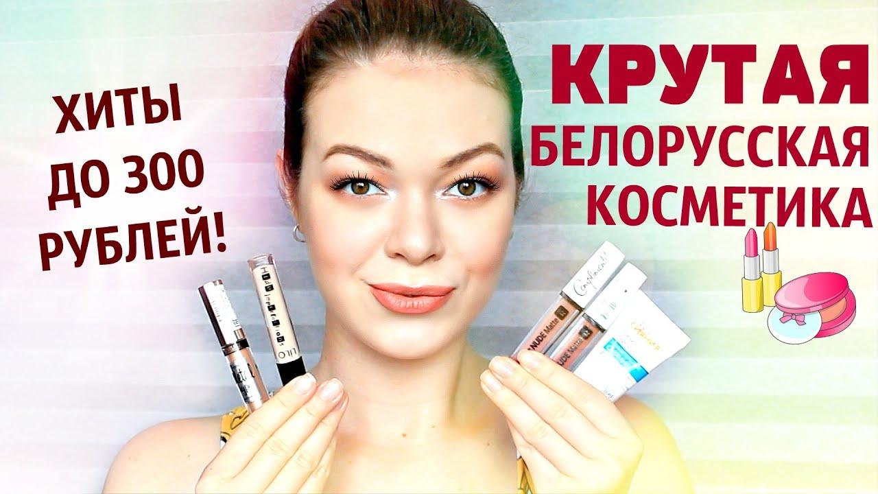 Белорусская косметика купить москва эйвон белье каталог