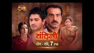 Bandini || New TV Show Promo || Today Evening @7PM Don't Miss To Watch Only on #Dangal TV