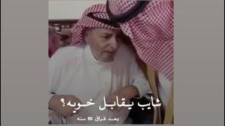 شايب سعودي يقابل خويه بعد فراق طويل مقطع جميل لايفوتكم❤️😍