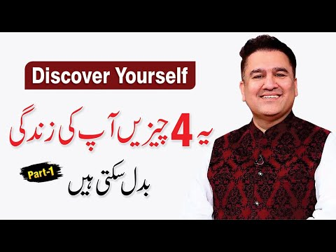 Self-Discovery & Life Exploration -By Haseeb Khan | Part - 1 (Urdu)