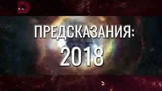 Предсказания и Пророчества 2018