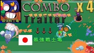 Japan &Traitor = 最強戦士亀-COMBO x4 #BrawlStars | 荒野亂鬥 26