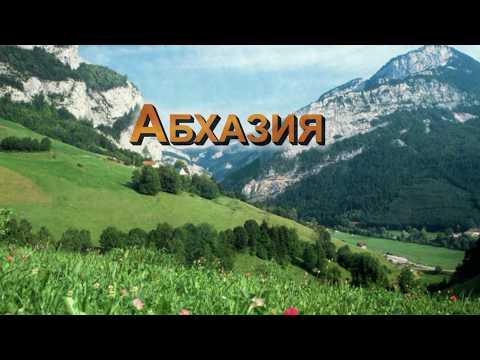 МЮССЕРА пансионат в Абхазии. ОТЗЫВ ИНТЕРЕСНЫЙ/ Отдых в Абхазии/ Mussera. Abkhazia