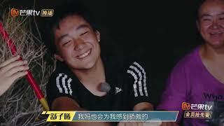 10月18日看点:高吉祥生日飙泪《变形计第十九季》X-change【湖南卫视官方HD】
