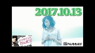 有安杏果ゲスト ヒャダインのガルポプ20171013 1.05x. 【関連動画】 有...
