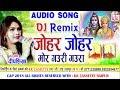 Deepshikha | Cg Suwa Geet | Dj Remix | Johar Johar Mor Gaura Gauri | New Chhattisgarhi | Video 2018