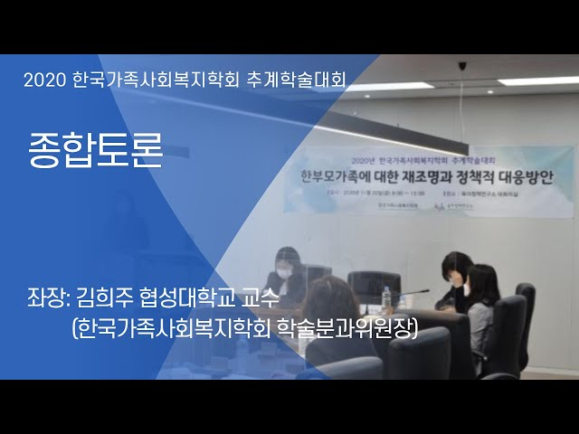 [2020 한국가족사회복지학회 추계학술대회] 종합토론 비디오 입니다.