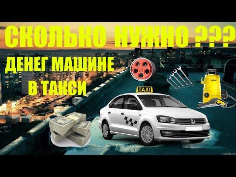 Расходы, затраты на автомобиль в такси, сколько денег в такси.