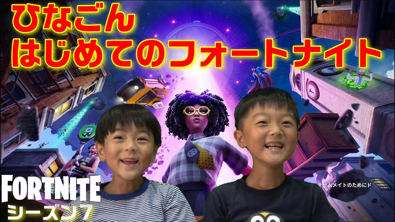 フォートナイト シーズン7 ひなごん はじめてのフォートナイト【FORTNITE】【H.A Games】