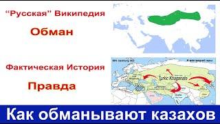 Как обманывает казахов русская википедия Завоеван Иран, Китай, Корея, Крым