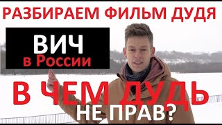юрий Дудь не прав про ВИЧ - разбираем фильм с экспертом
