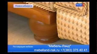 Перетяжка  мебели в Новосибирске(Перетяжка мягкой мебели и реставрация любой мебели http://mebelland-nsk.ru., 2014-08-31T15:37:40.000Z)