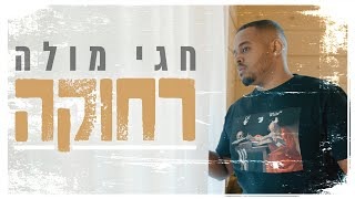 חגי מולה - רחוקה (Prod.by Netanel Sasson)