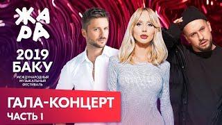 ЖАРА В БАКУ 2019 /// ГАЛА-КОНЦЕРТ /// ЧАСТЬ 1