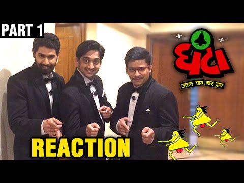 Amey, Aaroh & Saksham React On Ghantaa Roast | PART 1 | Latest Marathi Movie 2016