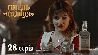 Отель Галиция - сезон 2 серия 28 - комедийный сериал HD