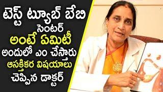 టెస్ట్ ట్యూబ్ బేబీ సెంటర్ అంటే ఏంటి | What is Test Tube Baby Centre | Dr.Namratha Health Tips