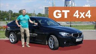 BMW 3-серия Gran Turismo - тест-драйв Александра Михельсона _  #МихельсонТВ(Тест-драйв BMW 3-серия Gran Turismo - спорт и практичность в одном флаконе. Как выглядит, как едет, цены, комплектации..., 2016-07-17T13:00:30.000Z)