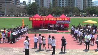 港九潮州公會中學 校運會決賽