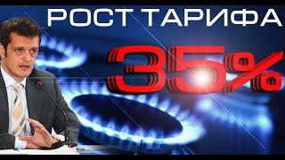 Цена на газ для Украины 2019 2020г.рост цены на 35