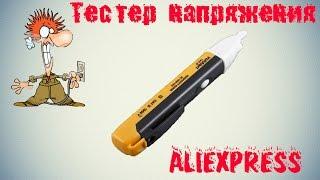 Тестер напряжения. Индикатор проводки. (Aliexpress Detector Sensor Tester Pen)