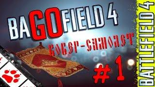 BaGOfield 4 #1 - Ковёр-самолёт. (Battlefield 4 Multiplayer)(BaGOfield 4 - Сериал про баги, глитчи, фризы, лаги, ошибки и банальную халтуру в Battlefield 4 Multiplayer и кампании. Все баги..., 2014-06-14T04:45:53.000Z)