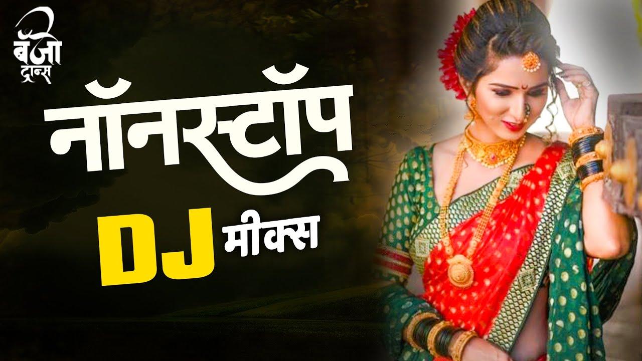 हिंदी मराठी तडका   Nonstop Hindi Marathi Dj Song 2021   Dj Marathi Nonstop Song 2021