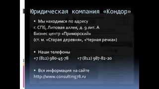 Регистрация ООО / ИП в СПб (пошаговая инструкция)(Юридической компанией