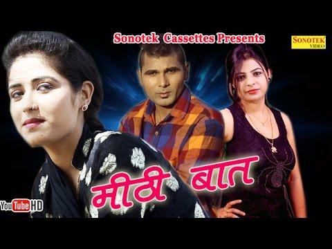 Mithi Baat || TR, Ak Jatti, Sunil Jamni, Mona || Latest Haryanvi Song 2017 | Sonotek