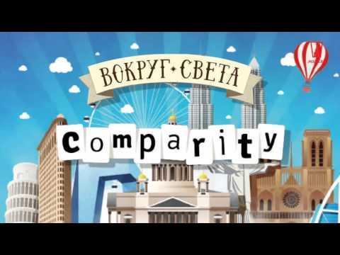Трейлер к настольной игре Comparity Вокруг света