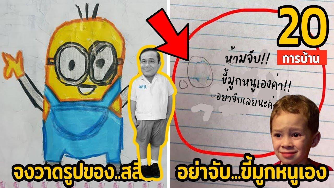 """20 คำตอบการบ้านสุดฮา """" ของเด็กไทย"""" ปะทะ """"เด็กนอก"""" เงิบไปครับครู EP.5"""