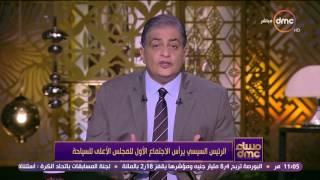 مساء dmc - الرئيس السيسي يرأس الاجتماع الأول للمجلس الأعلى للسياحة