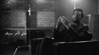فهد الكبيسي - روح (حصريا) | 2017