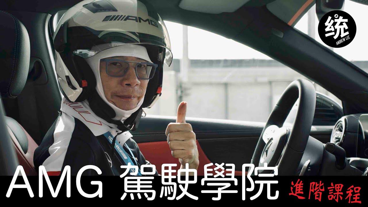 【統哥嗜駕】AMG駕駛學院進階再進化!AMG Driving Academy - YouTube