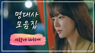 드라마 명대사 모음zip 5탄 | 사랑에 대하여
