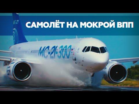 Испытание водой: самолёт