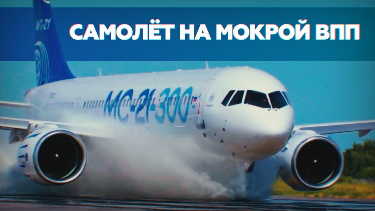 Испытание водой: самолёт МС-21-300 промчался по «бассейну» на ВПП