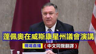 【直播 9/23】美 國務卿蓬佩奧在威斯康星州議會演講中文同聲翻譯 || 新唐人電視台