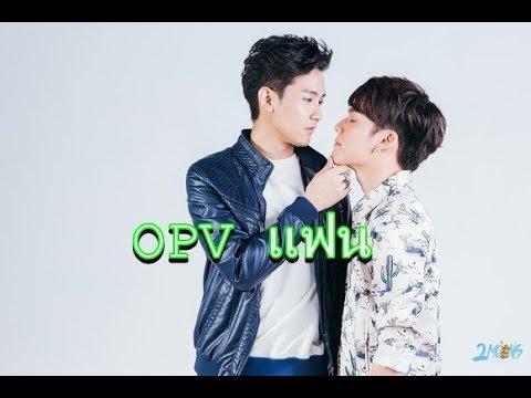 OPV l แฟน l มิ่ง-คิท 2Moons the series
