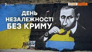 День Незалежності. Як Крим чекає Україну? | Крим.Реалії